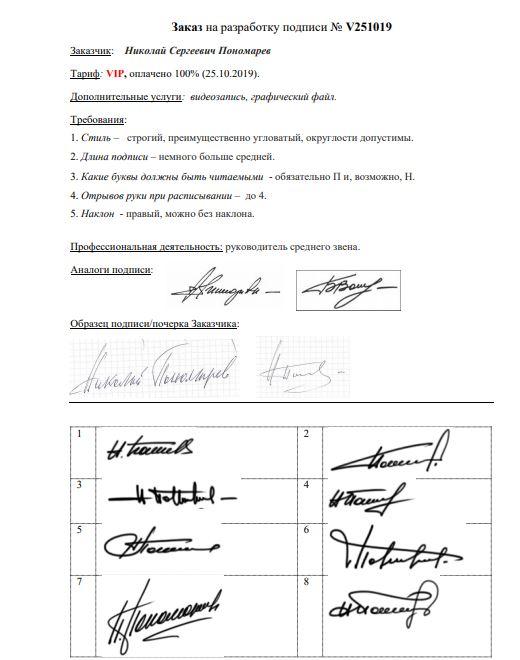 Разработка личной подписи онлайн Харьков