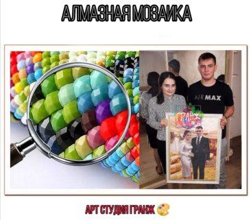 Алмазная мозаика по фото заказать в Алматах