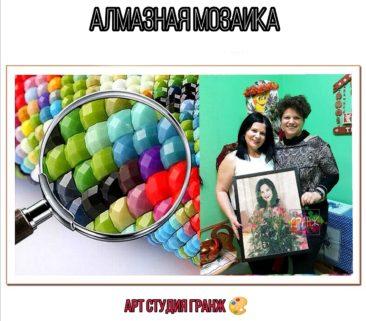 Заказать алмазную мозаику по фото с доставкой в Алматы